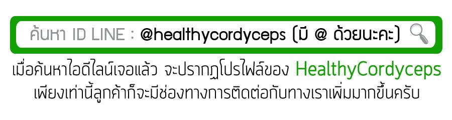 ถั่งเช่าเกษตร-LineAt-HealthyCordyceps