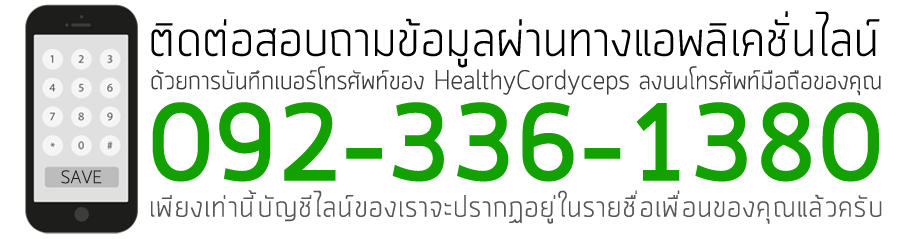 HealthyCordyceps-contact-me_line_auto-add