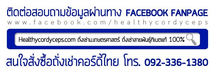 healthycordyceps-contact-me_facebook