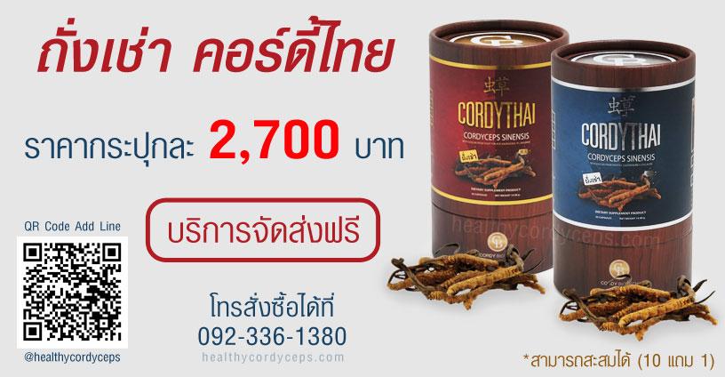 ถั่งเช่าเกษตร-ถั่งเช่าคอร์ดี้ไทย-จัดส่งฟรี