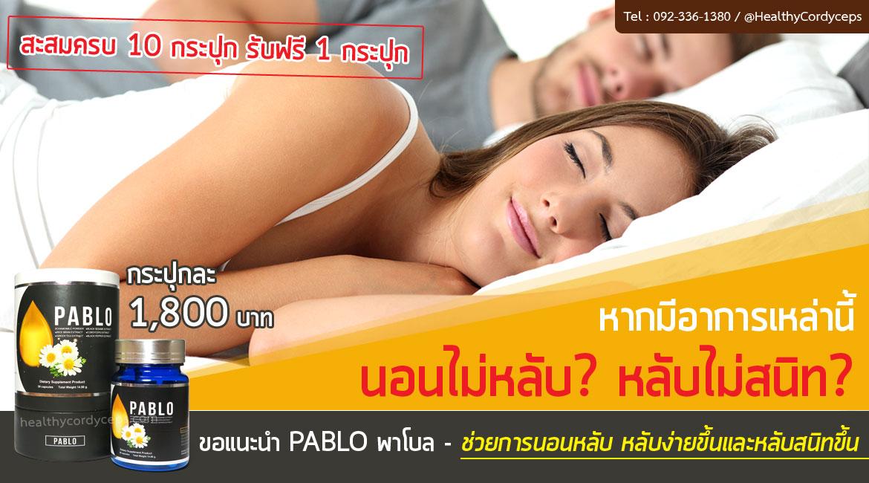 พาโบล-PABLO-การนอน-หลับง่าย