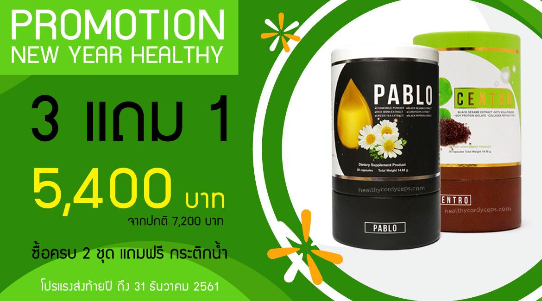 เซ็นโทร-พาโบล-Centro-Pablo-โปร-3แถม1-ธค61-e