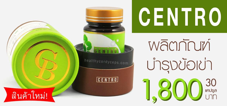 Centro-บำรุงข้อเข่า