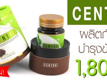 Centro - บำรุงข้อเข่า