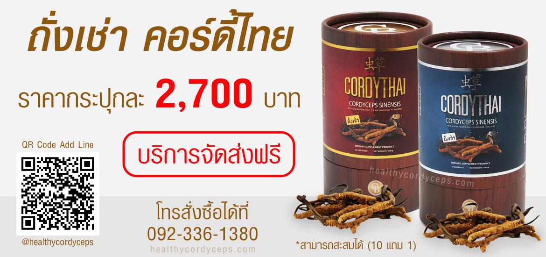CordyThai-ถั่งเช่าเกษตร-ถั่งเช่าคอร์ดี้ไทย-จัดส่งฟรี