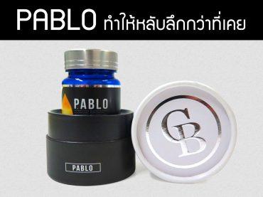 พาโบล-pablo
