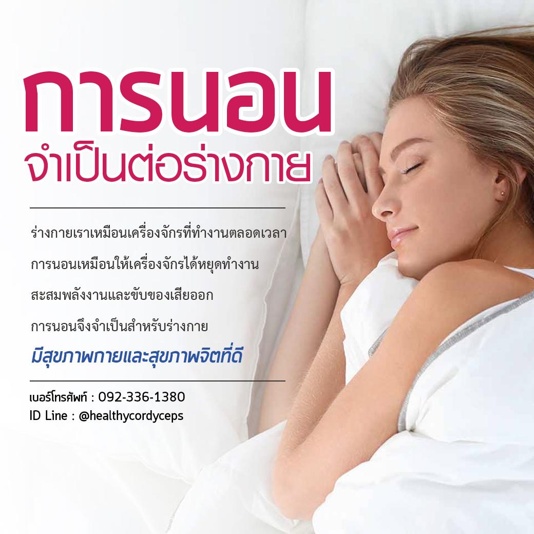 การนอนจำต่อร่างกาย