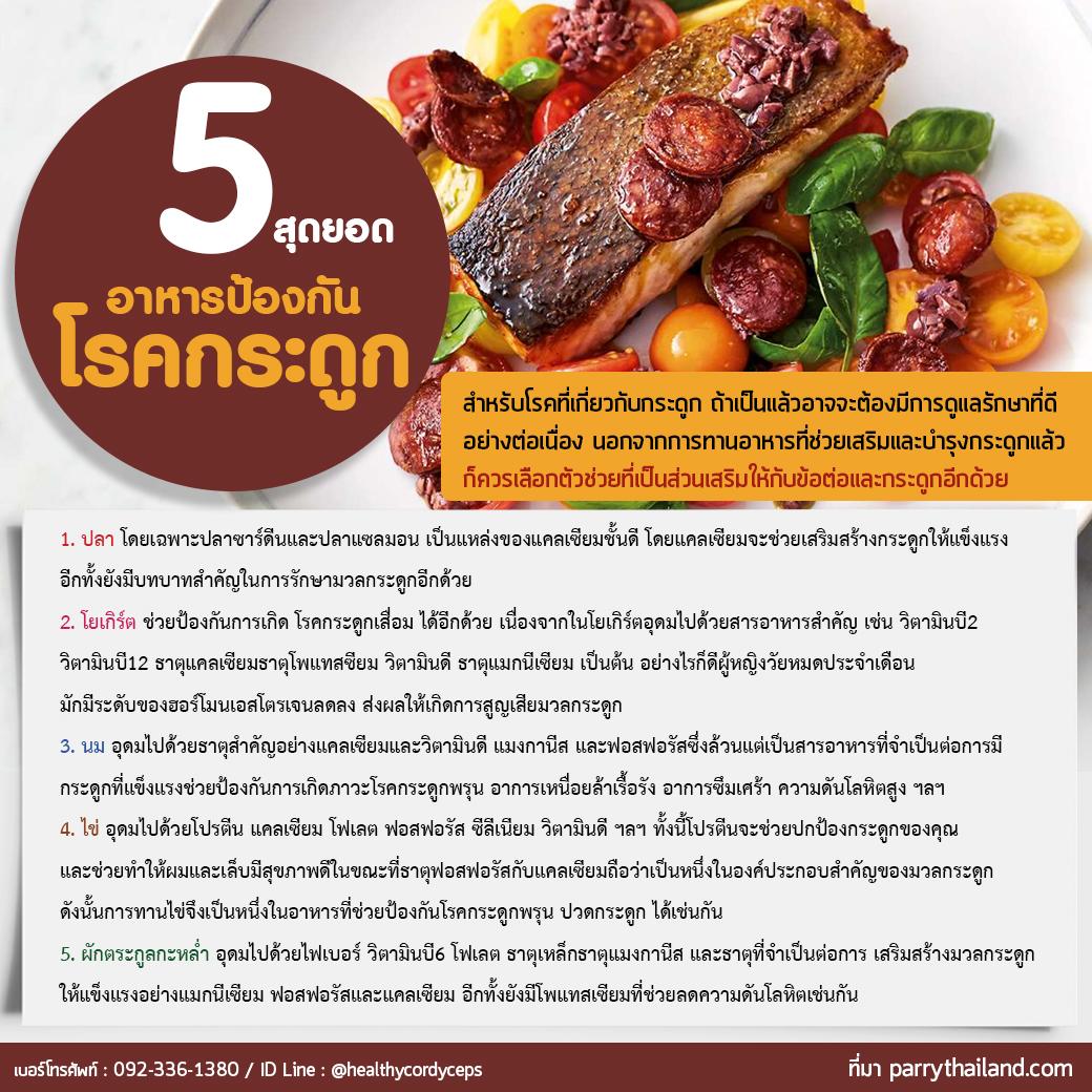 5 สุดยอดอาหารป้องกัน โรคกระดูก