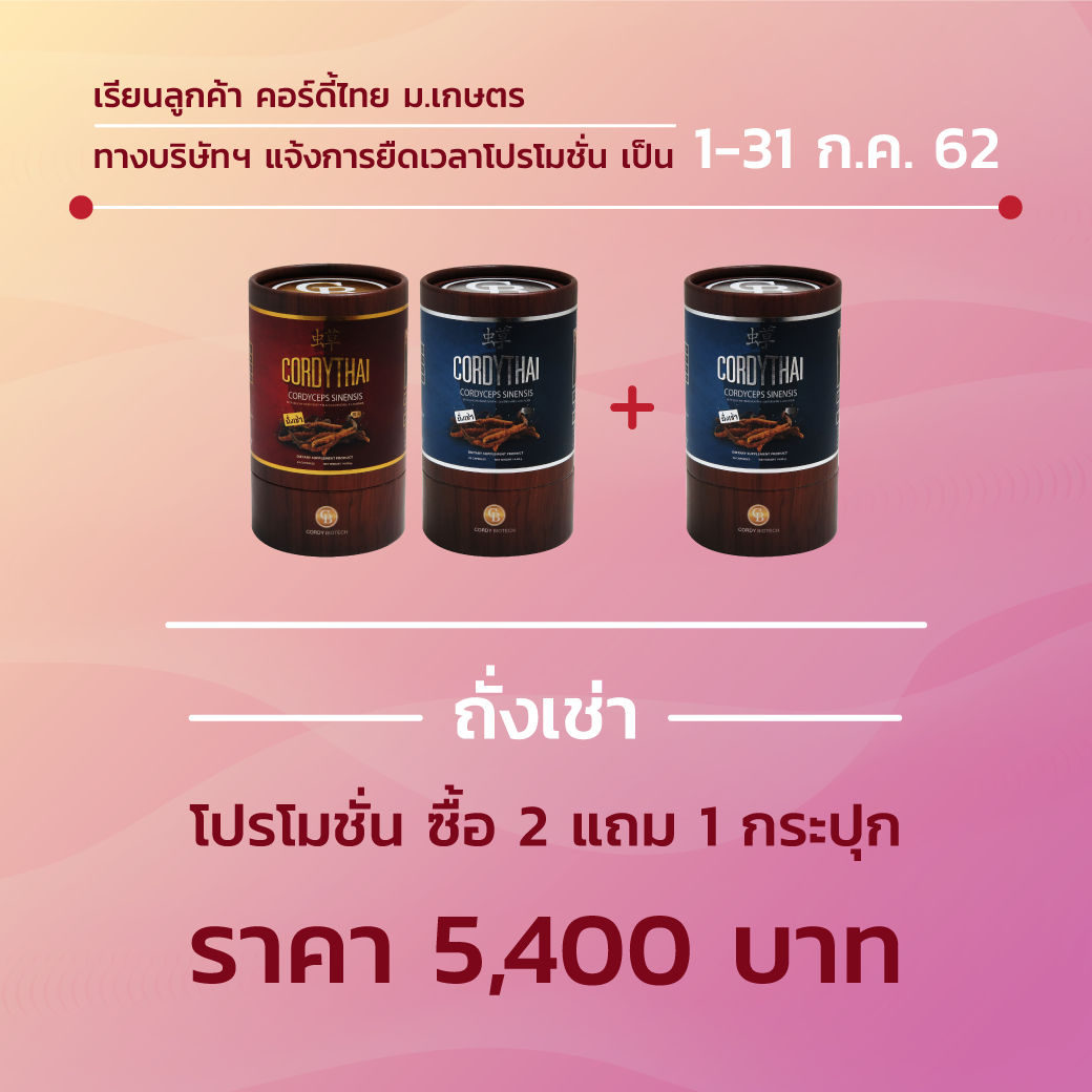 Promotion_healthycrodeceps_1040x1040_1