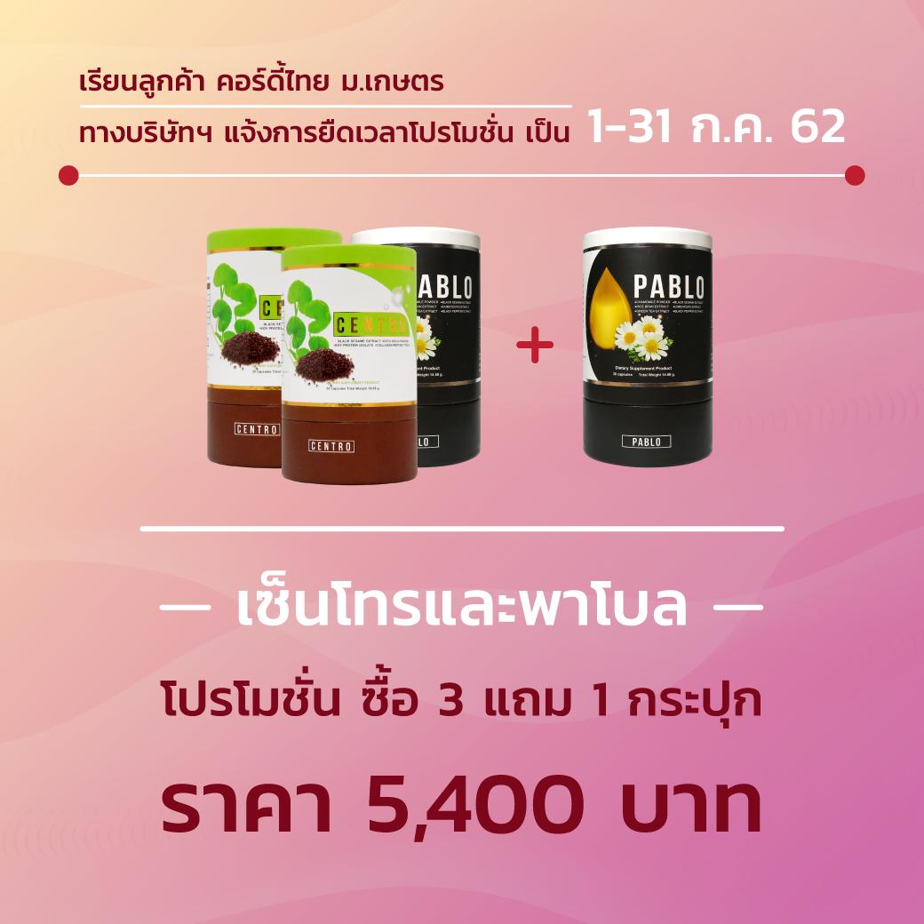 Promotion_healthycrodeceps_1040x1040_2
