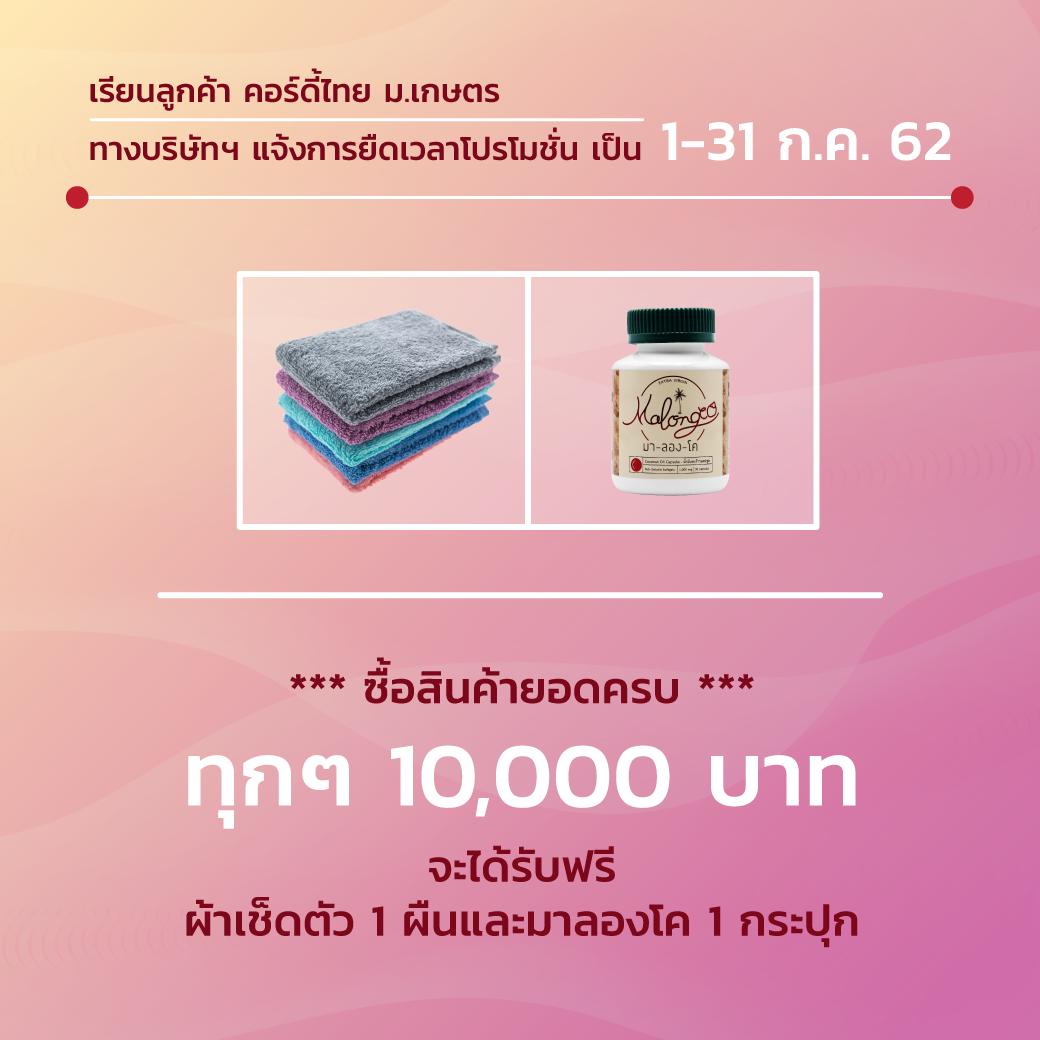 Promotion_healthycrodeceps_1040x1040_3