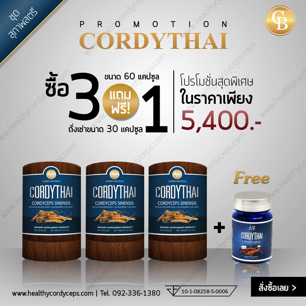 โปร 3 แถม 1 น้ำเงิน healthycordyceps