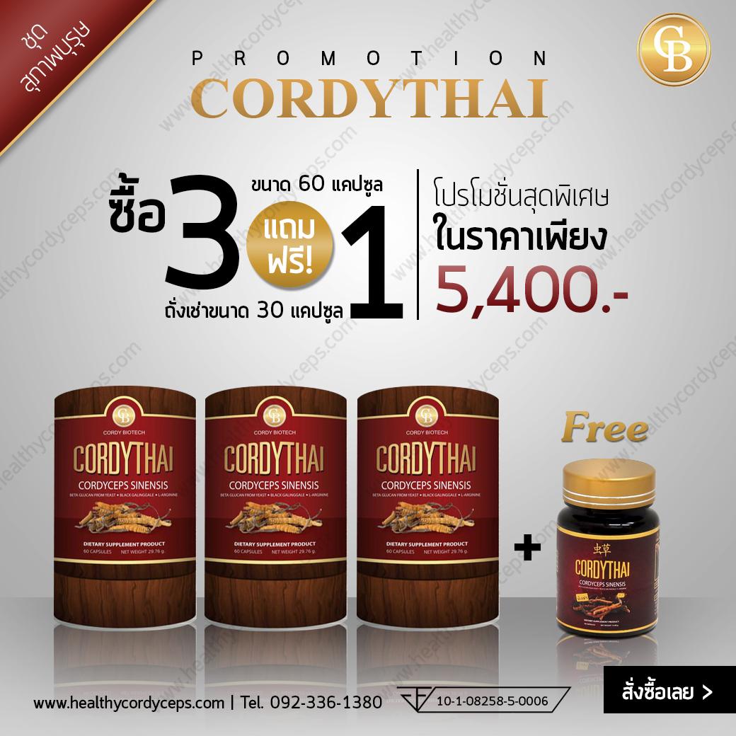โปร 3 แถม 1 แดง healthycordyceps