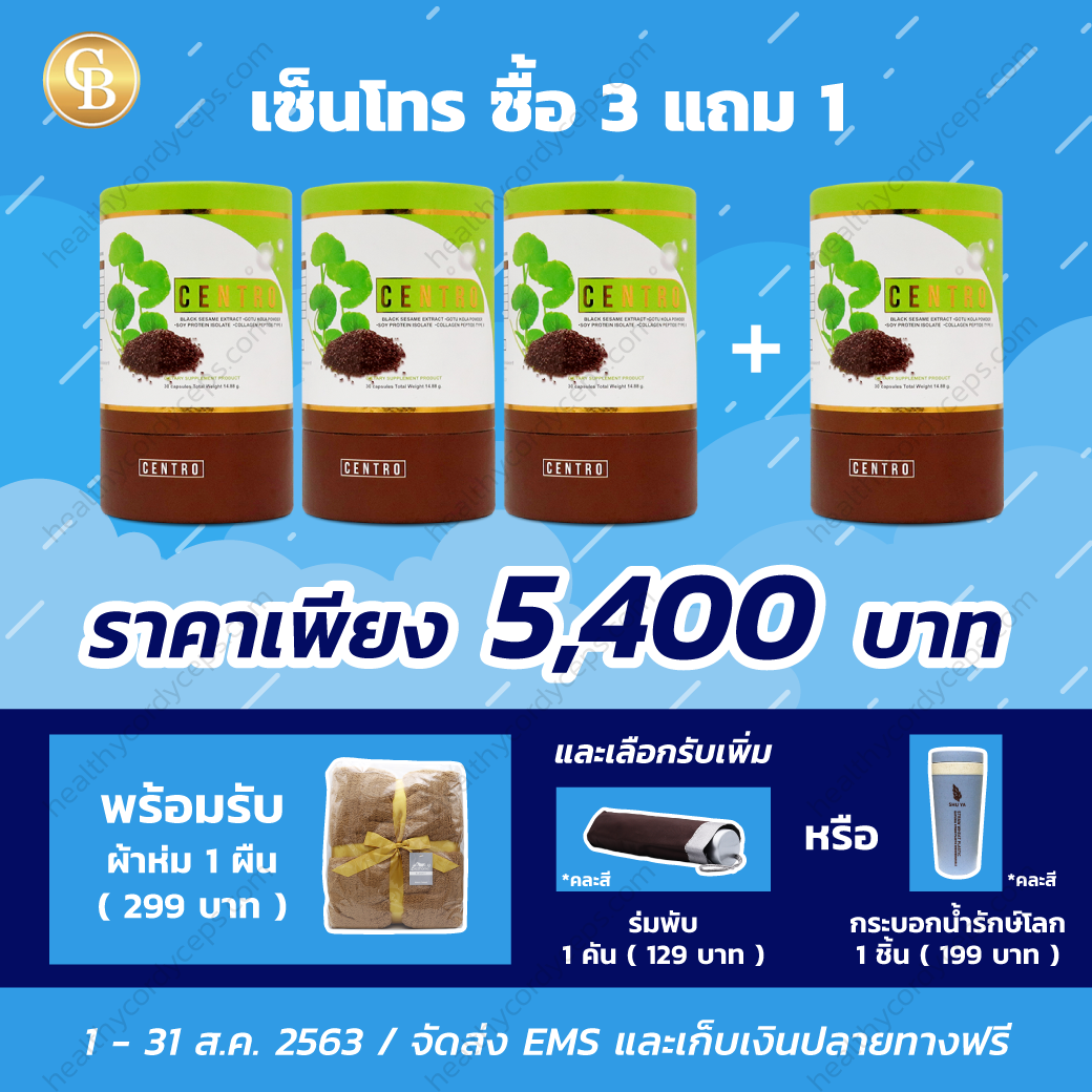 healthycordyceps-Promotion-Aug-2020-2