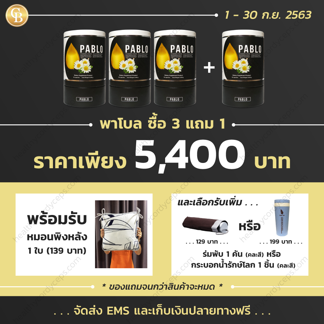 healthycordyceps-Promotion-Sep-ถั่งเช่า-2020-1