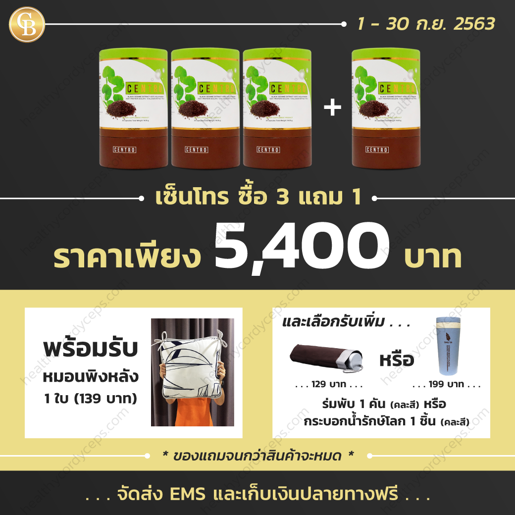 healthycordyceps-Promotion-Sep-ถั่งเช่า-2020-2