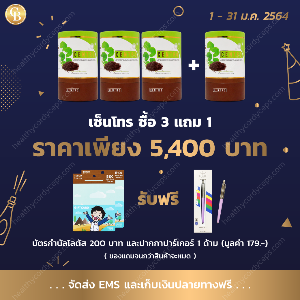 healthycordyceps_Promotion-Jan-2021-2